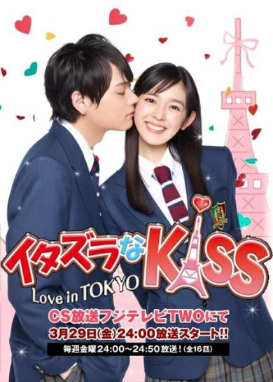 Itazura_na_Kiss-Love_in_Tokyo-p2